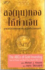 abc thai